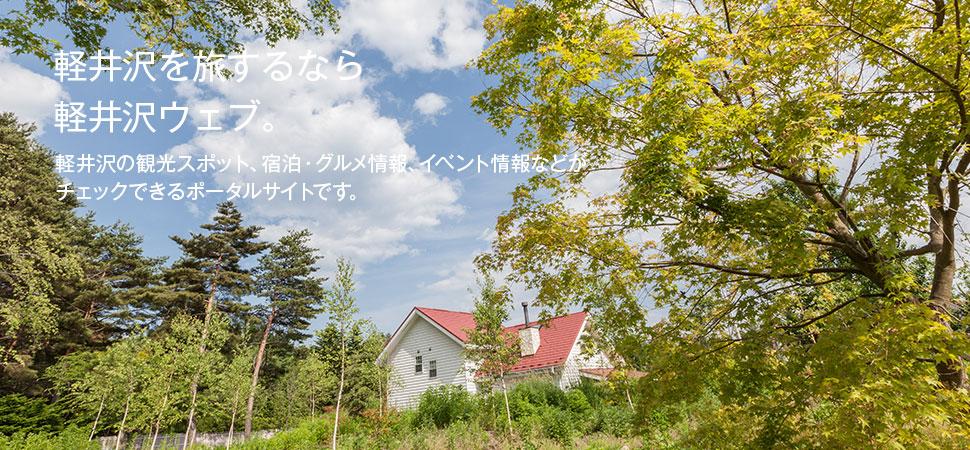 軽井沢ウェブバナー